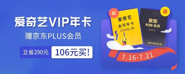"""[最后一天]立省290元,106元=""""爱奇艺+京东Plus""""双重年会员 立省290元,106元=""""爱奇艺+京东Plus""""双重年会员 第1张"""
