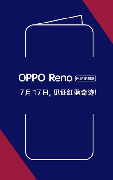 OPPO开启OPPO Reno巴萨定制版预约