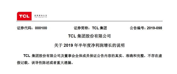 TCL集团:2019年上半年资产处置净收益约11.5亿元