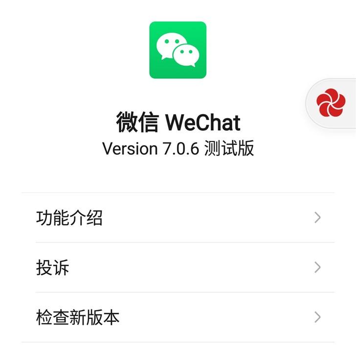 微信更新iOS v7.0.5版本 页面可设为浮窗+强提醒单聊设置