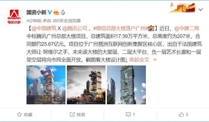 腾讯微信总部大楼落户广州,总建筑面积17.39万平方米}