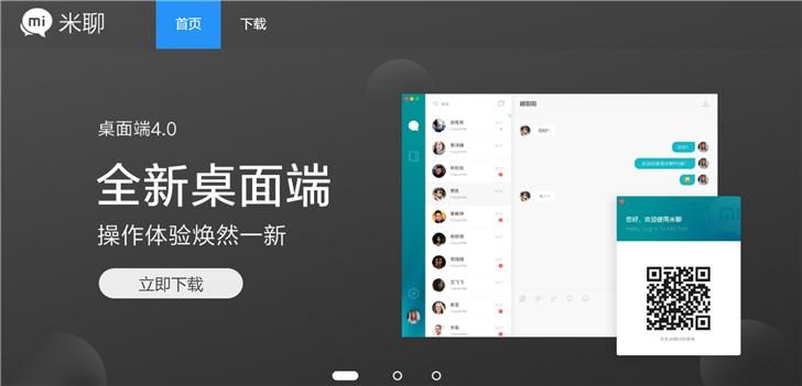小米米聊App官方Linux版上线,完美适配Deepin深度系统
