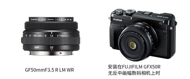 富士发布GF系列镜头GF 50mm F3.5 R LM WR 重335g