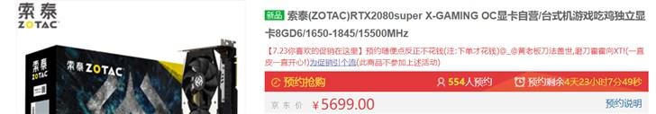 英伟达RTX 2080 Super跑分曝光:高于2080,不及2080Ti