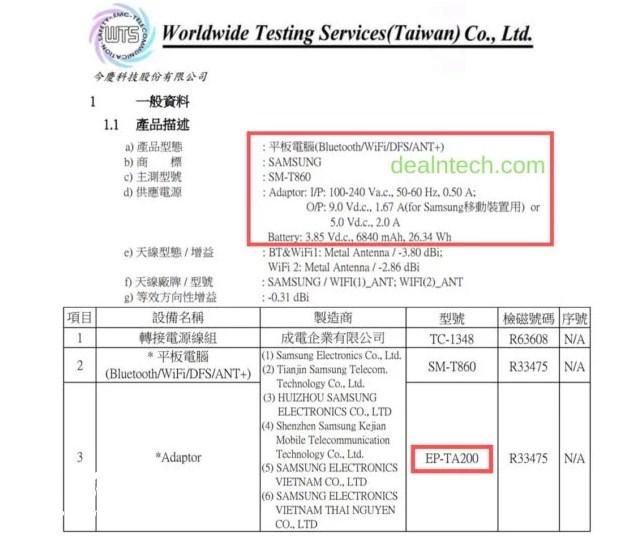 三星Galaxy Tab S6获台湾NCC认证 电池容量比前代机型低