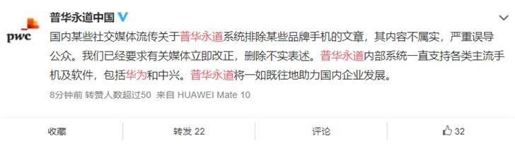 普华永道中国回应系统移除华为等品牌手机:不