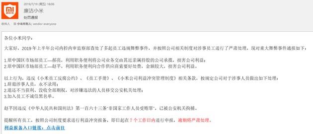 小米通报内部贪腐:两位市场部员工被公安机关拘捕}