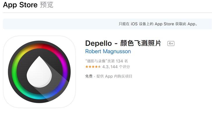iOS限免App精选:Depello - 颜色飞溅照片(¥18→0)
