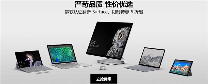 hg0088网站开户|首页商城开学季:认证翻新Surface Pro 6低至5625元
