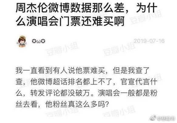 周杰伦完胜蔡徐坤,中老年粉丝居然赢了这场微博刷量战争