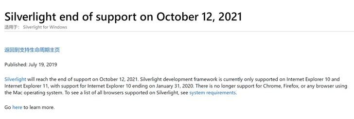 微软宣布Silverlight将在2021年10月12日终止支持