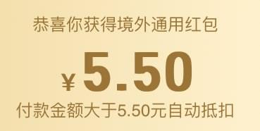最高2888元、可领3次:支付宝境外通用红包限时上