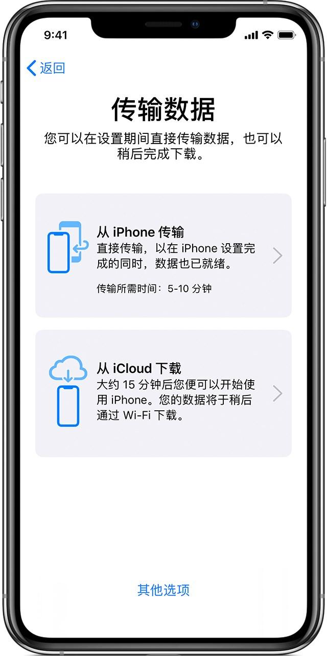 iOS 12.4正式版如何使用iPhone数据迁移功能