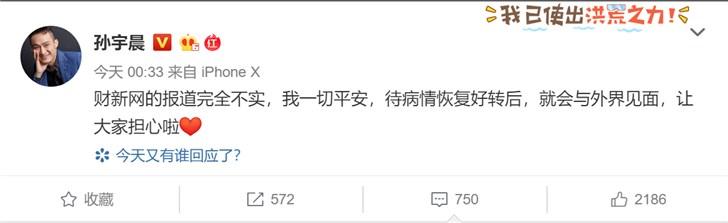 波场TRON孙宇晨凌晨微博回应被边控:报道完全不实,我一切平安