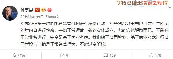 孙宇晨:陪我App注销是正常经营行为,不必过度解读