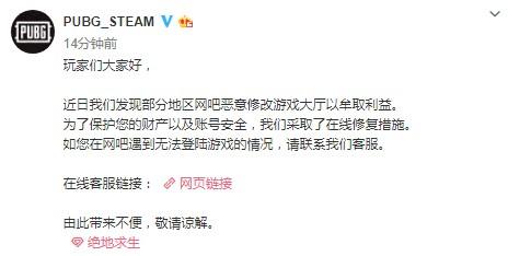 网吧恶意修改《绝地求生》游戏大厅 官方称已采取修复措施