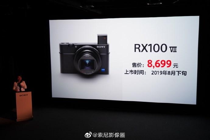 索尼RX100 VII国行售价公布:8699元