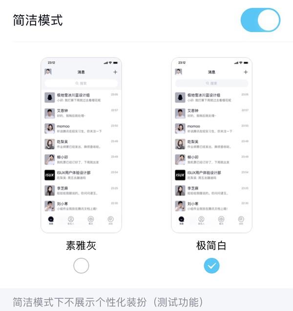 腾讯QQ iOS版8.1.0更新内容:增加简洁模式 支持发长图说说