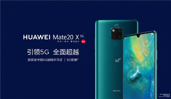 一张图读懂华为Mate 20 X 5G版手机