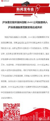 上交所:科创板A+H公司股票纳入沪深港通股票范围