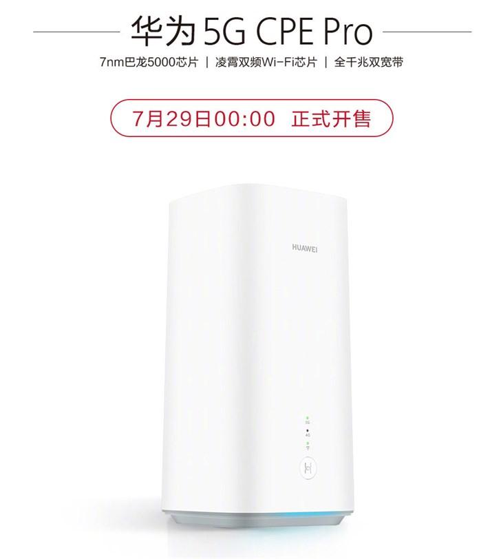 华为 5G CPE Pro/4G路由2 Pro 将于明日0点开售