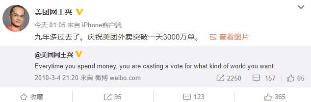 王兴:美团外卖突破一天3000万单-第1张图片