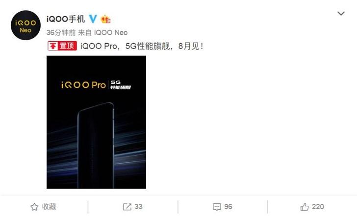 iQOO Pro正式宣布:5G性能旗舰,8月见