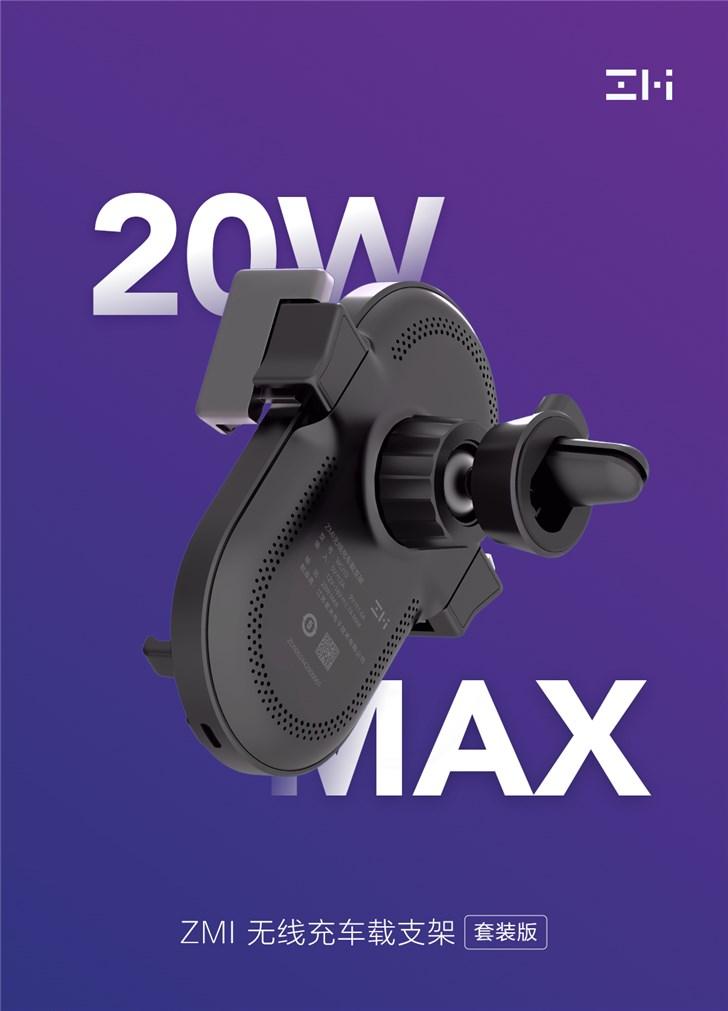 139元,ZMI无线充车载支架套装版开售:20W大功率无线快充