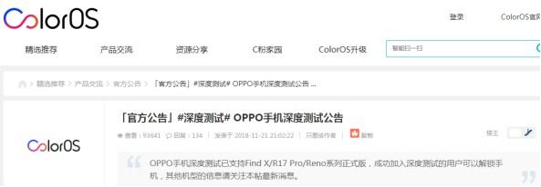 OPPO Reno现已支持解锁BootLoader,用户需申请加入深度测试