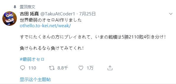 """人工智能变人工智障:日本研""""最弱AI""""你想输都输不了"""