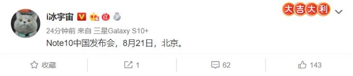 消息:三星Note 10中国发布会将于8月21日举行-第1张图片
