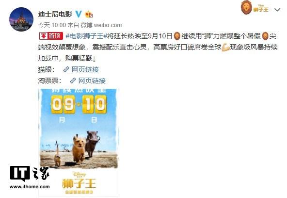 迪士尼宣布《狮子王》电影上映期延长:9月10日下映-第1张图片