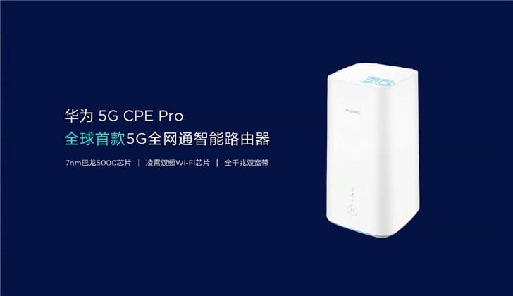 华为5G CPE Pro开售:支持NSA和SA组网方式 售价2499元