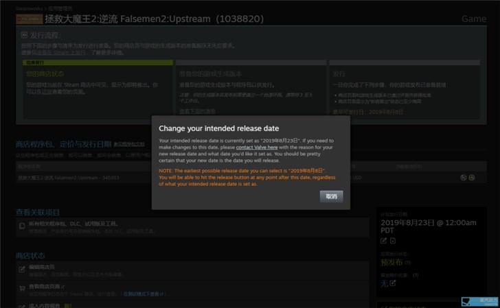 """杜绝开发商恶意跳票,未来想""""鸽""""要先写信给Steam"""