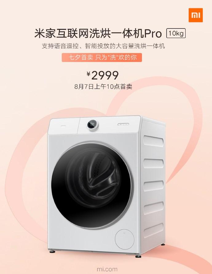 2999元,小米米家互联网洗烘一体机Pro七夕首卖: