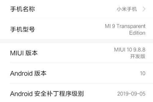 小米9开放MIUI10 9.8.8开发版内测:基于Android Q *e