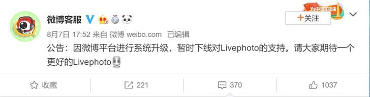 (更新)新浪微博取消苹果Live Photos,照片不动了