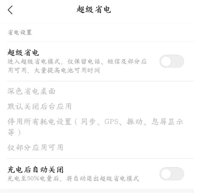 小米MIUI 9.8.10内测版增加超级省电功能,10%电量