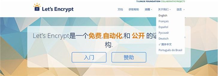 Let's Encrypt网站推出中文版:主打免费HTTPS加密
