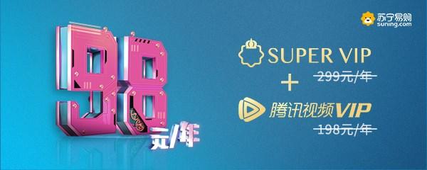 【最后1天】立省399元,98元=苏宁易购SUPER+腾讯视