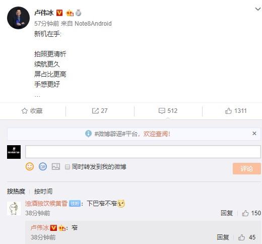 卢伟冰上手Redmi Note 8:窄下巴+高屏占比