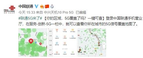 中国联通5G覆盖查询功能现已上线-字母圈