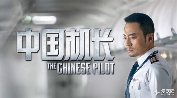 刘伟强是我的小白鼠,《中国机长》的后期故事