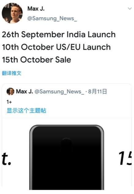 一加7T发布时间曝光:9月26日印度、10月10日欧洲/美国