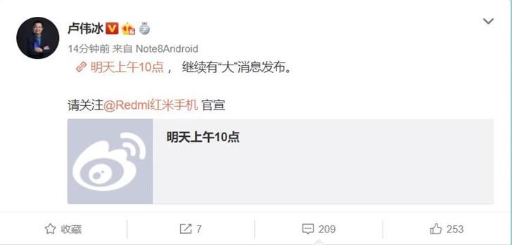 """小米卢伟冰:明天上午10点,继续有""""大""""消息发布"""