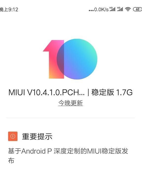 小米Note 3推送基于安卓9的MIUI 10.4.1.0稳定版更新