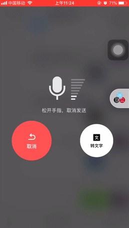 """微信""""发送语音过程""""转文字功能功能上线iOS端"""