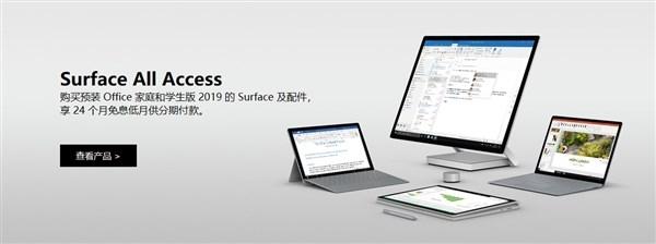 微软中国推Surface All Access计划:用户可享24期免息