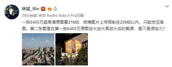 小米林斌晒红米Note 8 Pro 6400万像素样张:细节表