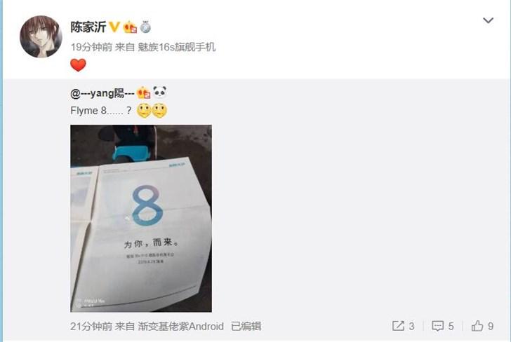魅族Flyme 8发布时间曝光:8月28日